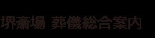 堺斎場葬儀総合案内(裕心)|堺市・大阪市・和泉市の家族葬・葬儀・葬祭